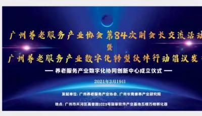 广州养老服务产业协会第84次副会长交流活动暨养老服务产业数字化转型伙伴行动倡议发布